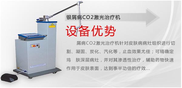 银屑病CO2激光治疗机