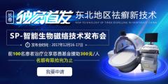 新技术发布会丨长春首推·SP